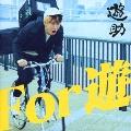 For 遊 [CD+DVD]<初回生産限定盤A>