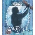 演劇の毛利さん-The Entertainment Theater Vol.0 音楽劇「星の飛行士」