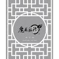 魔道祖師 羨雲編 [3Blu-ray Disc+CD]<完全生産限定版>