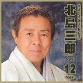 クラウン★スターセレクション「北島三郎ベスト12 Vol.4」