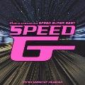 スピード・ギガ~ダンスマニア・スピード・スーパー・ベスト