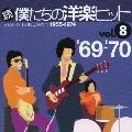 続 僕たちの洋楽ヒット Vol.8 1969-70