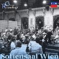 名ホール/名録音会場の名録音:ウィーン、ゾフィエンザールの名録音