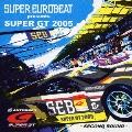 スーパー・ユーロビート・プレゼンツ SUPER GT 2005 ~セカンド・ラウンド~