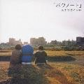 ボクノート [CD+DVD]<初回限定盤>