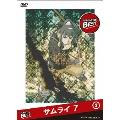 サムライ 7 第2巻 GONZO THE BEST シリーズ
