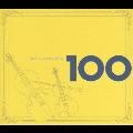 ベスト室内楽 100