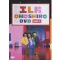 エレ片OMOSHIRO DVD Vol.1