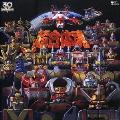 スーパー戦隊シリーズ30作記念 超合体魂~スーパー戦隊シリーズ ロボットソングコレクション~<LPサイズBOX 完全限定生産盤><完全生産限定盤>