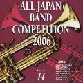 全日本吹奏楽コンクール2006 Vol.14 一般編II