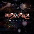 「XX(エクスクロス)~魔境伝説~」オリジナル・サウンドトラック  [CD+DVD]