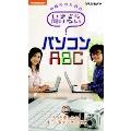 NHK 趣味悠々 中高年のための いまさら聞けないパソコンABC C もっと楽しもう! メールやデジタル写真