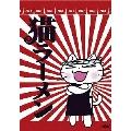 アニメーション「猫ラーメン」DVD
