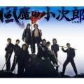 「風魔の小次郎」音楽集  [2CD+DVD]<初回生産限定盤>