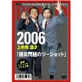 2006 上半期 漫才 「爆笑問題のツーショット」 限定スペシャル・プライス版<初回生産限定盤>