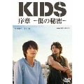「KIDS」序章~傷の秘密~/小池徹平、玉木宏
