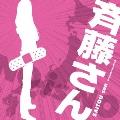 斉藤さん オリジナル・サウンドトラック