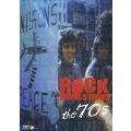 ロック・レボリューションズ '70s ~ロックンロール幻想~<初回生産限定盤>