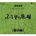 ふる里の民踊 第48集