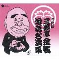 三代目 三遊亭金馬 落語名演集