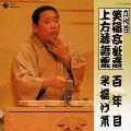六代目 笑福亭松喬 上方落語集 「百年目」「米揚げ笊」