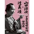 テレビドラマ 山田洋次×渥美清 TBS日曜劇場傑作選 4作品DVDボックス(4枚組)