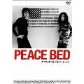 PEACE BED アメリカVSジョン・レノン<通常版>