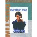 マラソン マン スペシャル・コレクターズ・エディション