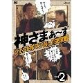 神さまぁ~ず Vol.2