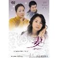 妻~愛の果てに~ DVD-BOX3