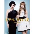 香里奈/リアル・クローズ DVD-BOX [PCBE-63392]