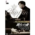 別れの曲[IVCF-5364][DVD] 製品画像