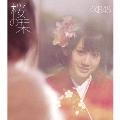 桜の栞 (Type-A) [CD+DVD]