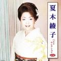 夏木綾子 ベストセレクション2010