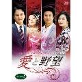 愛と野望 DVD-BOX5
