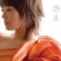 花束 [CD+フォトブックレット]<初回生産限定盤>