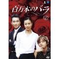 百万本のバラ DVD-BOX2