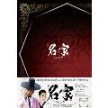 名家 DVD-BOX1