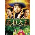 正祖大王 -偉大なる王の肖像- DVD-BOX 1