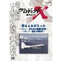 プロジェクトX 挑戦者たち 翼はよみがえった ~YS-11・日本初の国産旅客機~ ~YS-11・運命の初飛行~
