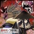 TVアニメ「ぬらりひょんの孫」キャラクターCDシリーズ 青田坊 / 黒田坊