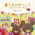 映画「くまのがっこう~ジャッキーとケイティ」オリジナル・ソングブック<通常盤> CD