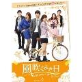 風吹くよき日 DVD-BOX4