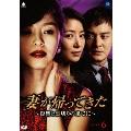 妻が帰ってきた ~復讐と裏切りの果てに~ DVD-BOX6