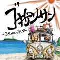 ゴキゲンサン ~365日のドライブ~ [CD+DVD]