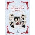 ミンジャとエジャ-姉妹の事情- DVD-BOX4