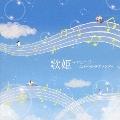 歌姫~デュエット・ふたりのラブソング~