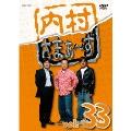 内村さまぁ~ず vol.33