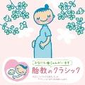 赤ちゃんクラシック 胎教のクラシック [WPCS-12521]