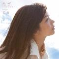紡ぎ~あまねく想い~ [CD+DVD]<初回生産限定盤>
